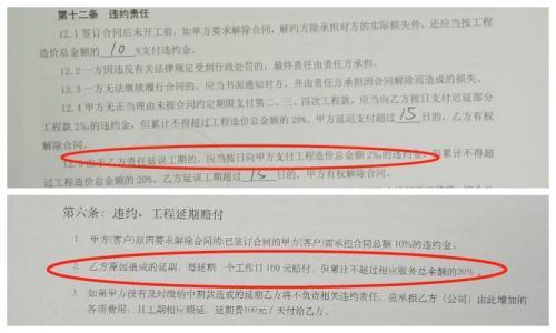 装修公司与孟女士签订了两份合同,主合同中赔偿金为千分之二(上图),补充协议中变成了一天100元(下图)。来源:受访者供图