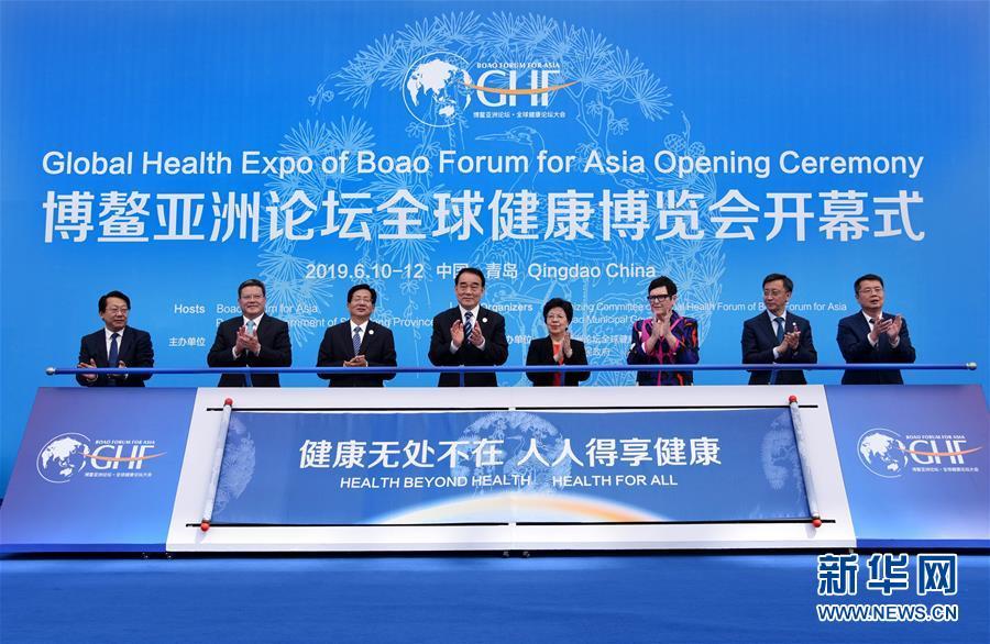 (經濟)(1)博鰲亞洲論壇全球健康博覽會在青島開幕