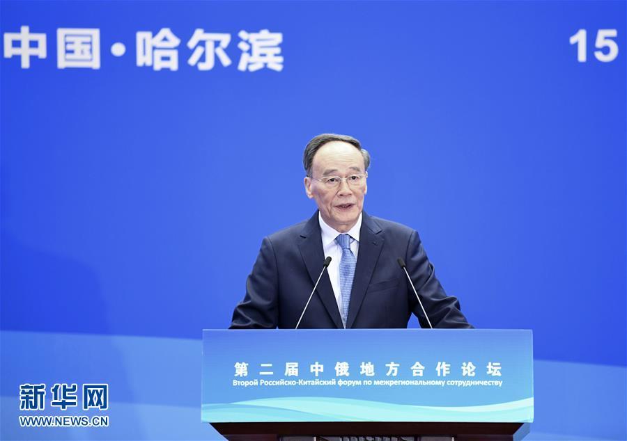 (时政)王岐山出席第六届中国-俄罗斯博览会