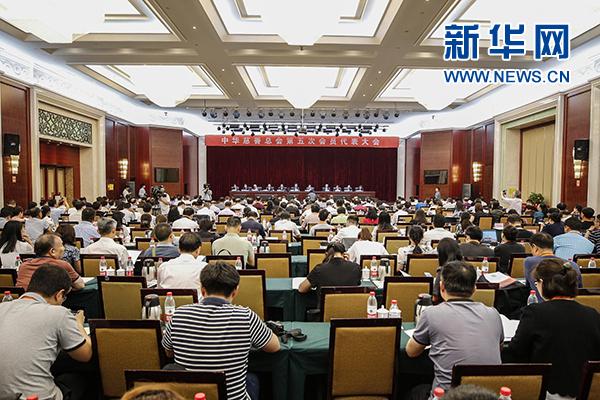 中華慈善總會召開第五次會員代表大會