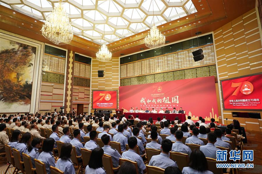 我和我的祖国 百姓宣讲活动首场全国宣讲会在京举行