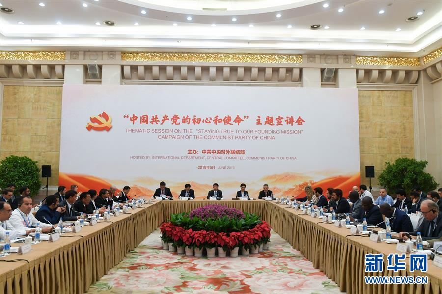 """(图文互动)(1)中联部举办""""中国共产党的初心和使命""""主题宣讲会"""