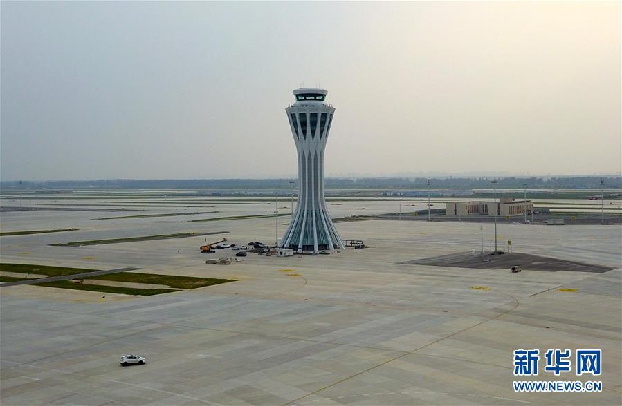 (新华全媒头条·图文互动)(2)京津冀飞向未来的新起点——写在北京大兴国际机场竣工验收之际