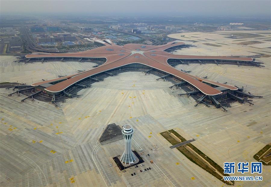 (新華全媒頭條·圖文互動)(8)京津冀飛向未來的新起點——寫在北京大興國際機場竣工驗收之際