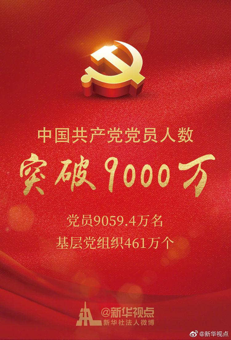 不忘初心使命 永立时代潮头——写在中国共产党成立98周年之际