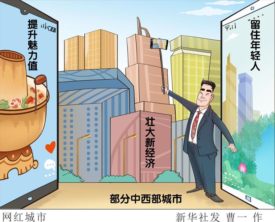 """(图表·漫画)[财经聚焦·""""鲜""""看中国经济]网红城市"""