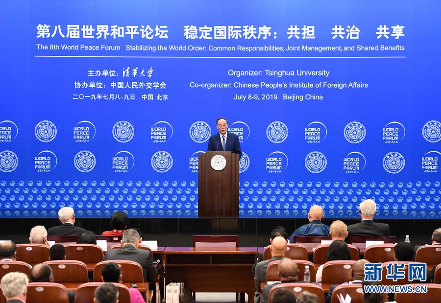 王岐山出席第八届世界和平论坛开幕式并致辞
