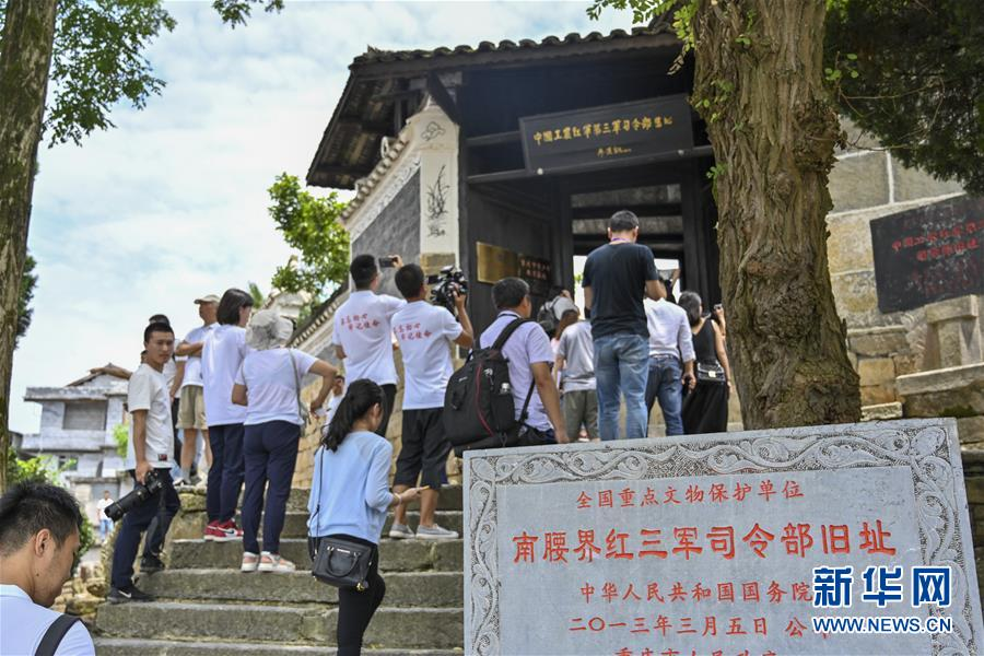 (壮丽70年·奋斗新时代——记者再走长征路·图文互动)(2)星火遍洒川黔边,红色记忆代代传