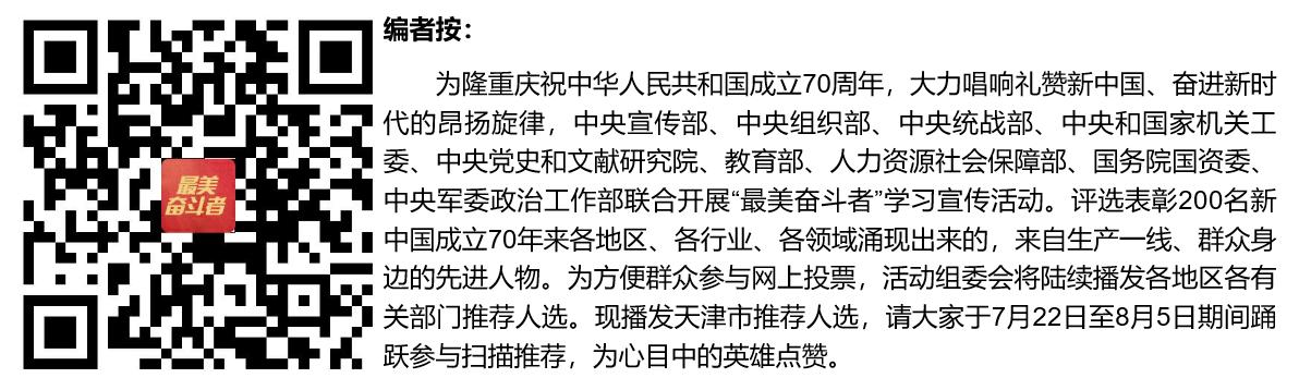 """天津市""""最美奋斗者""""推荐人选"""