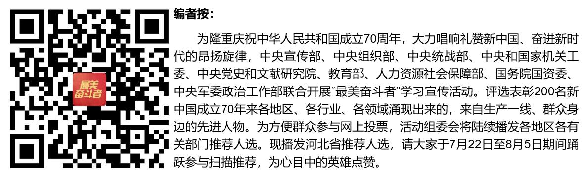 """河北省""""最美奋斗者""""推荐人选"""
