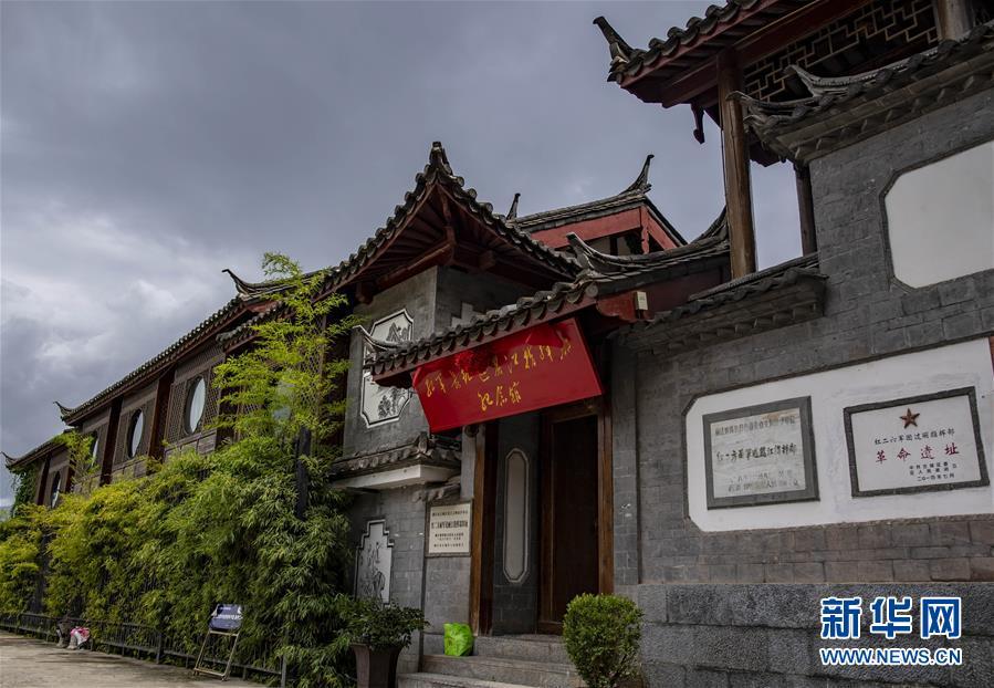 (壮丽70年·奋斗新时代——记者再走长征路·图文互动)(4)丽江古城的红色记忆