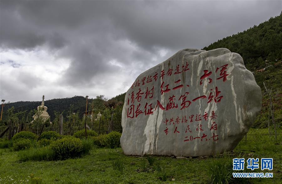(壮丽70年·奋斗新时代——记者再走长征路·图文互动)(2)83年前,那群年轻人的诗和远方