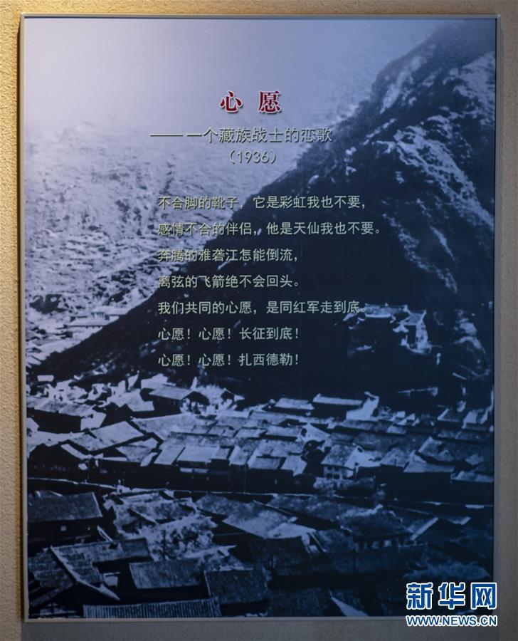 (壮丽70年·奋斗新时代——记者再走长征路·图文互动)(3)83年前,那群年轻人的诗和远方