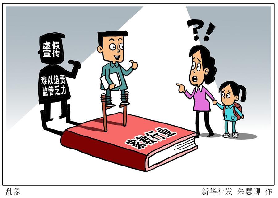 虚假宣传、简历注水——家教行业乱象调查