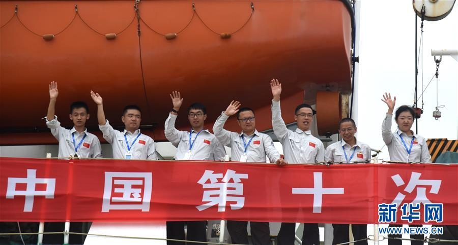 """(图文互动)(4)""""向阳红01""""船起航执行中国第10次北极考察"""