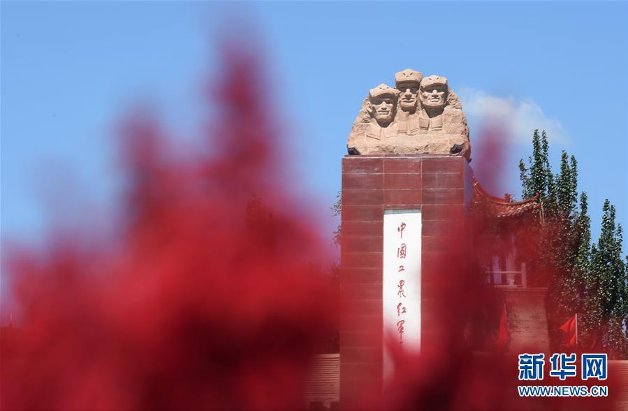 (壮丽70年・奋斗新时代――记者再走长征路・图文互动)(2)红旗漫卷西风――重访将台堡长征会师地