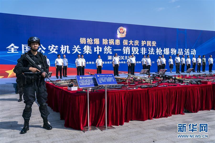 (法治)(2)全国154个城市开展集中销毁非法枪爆物品活动