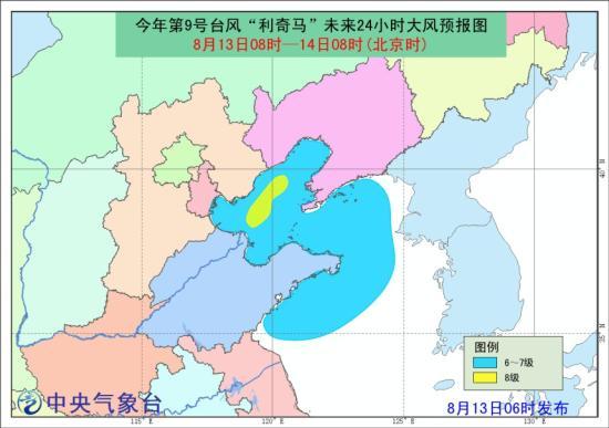 中央气象台布台风蓝色预警