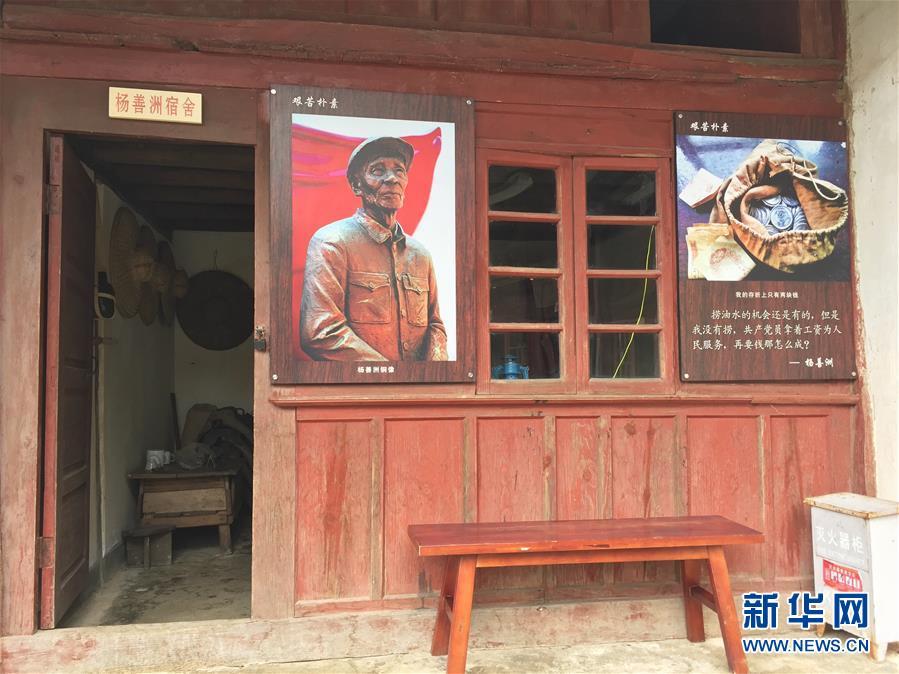 """(不忘初心、牢记使命·图文互动)(5)""""草鞋书记""""杨善洲:用为民情怀筑起绿色丰碑"""