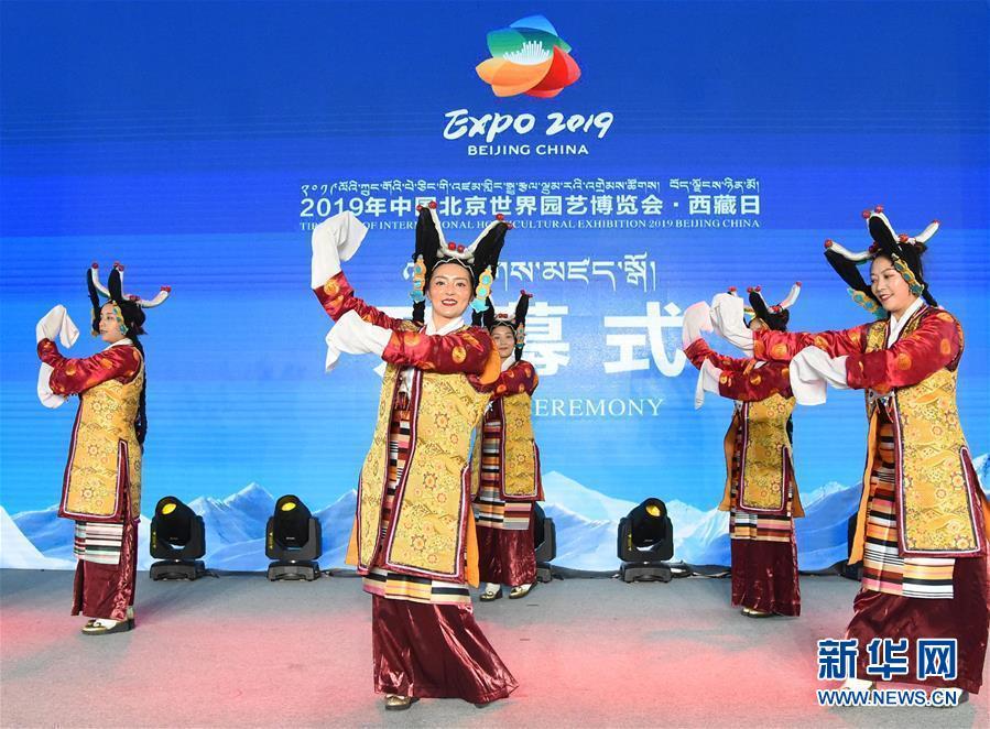 """(北京世園會)(1)北京世園會迎來""""西藏日"""""""
