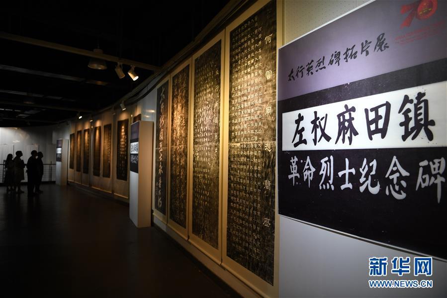 (圖文互動)(1)140余幅太行英烈碑拓片重溫抗戰歲月