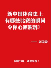 新中国体育史上,有哪些比赛的瞬间令你心潮澎湃?
