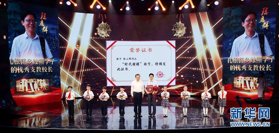 """(圖文互動)(1)中宣部授予陳立群""""時代楷模""""稱號"""