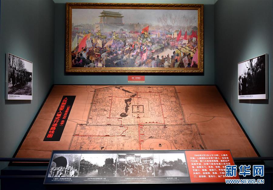 (新华全媒头条·图文互动)(5)为新中国奠基——揭秘香山革命纪念地