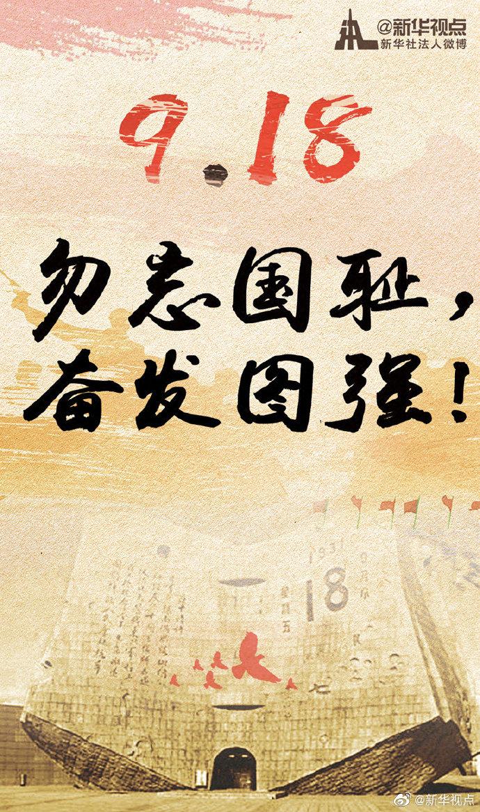 """从苦难走向辉煌 """"九一八"""",中国人民永不忘记"""