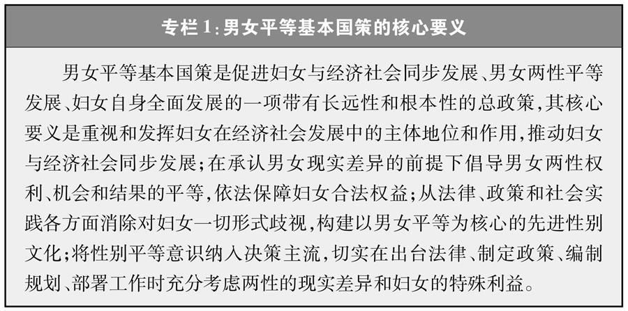 (图表)[新中国70年妇女事业白皮书]专栏1 男女平等基本国策的核心要义