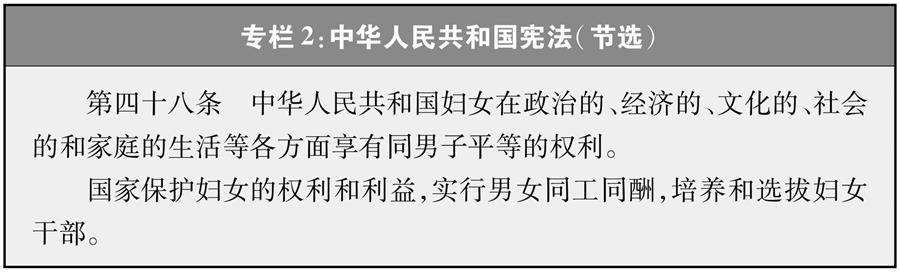 (图表)[新中国70年妇女事业白皮书]专栏2 中华人民共和国宪法(节选)