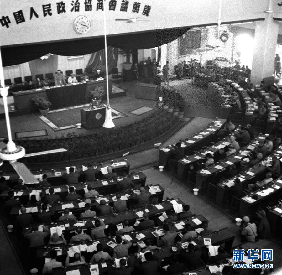(新华全媒头条)(1)和衷共济 共襄伟业——写在人民政协成立70周年之际