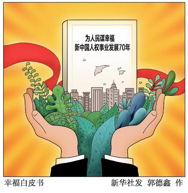 (新中国人权事业发展70年白皮书)为人民谋幸福:新中国人权事业发展70年