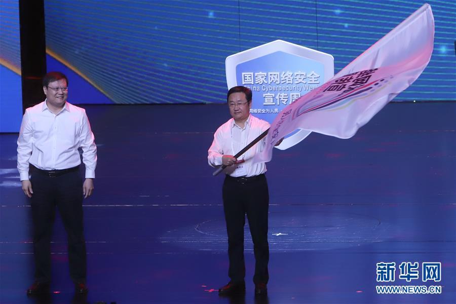 (图文互动)(1)郑州将承办2020年国家网络安全宣传周开幕式等重要活动