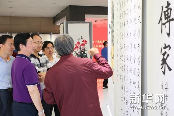 """新华社举办""""我和我的祖国—庆祝新中国成立70周年职工书画展"""""""