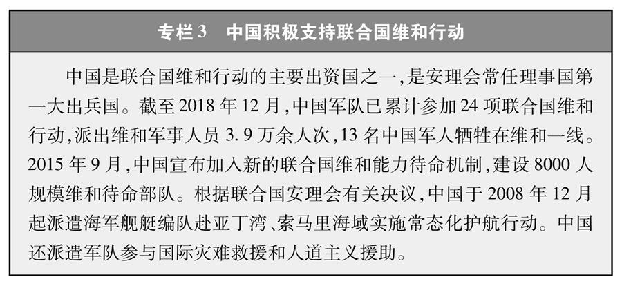 (图表)[新时代的中国与世界白皮书]专栏3 中国积极支持联合国维和行动