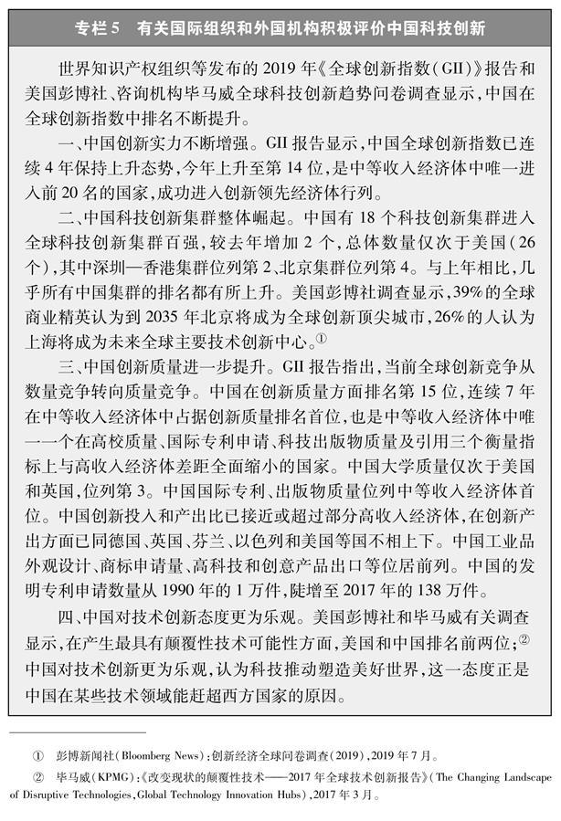 (图表)[新时代的中国与世界白皮书]专栏5 有关国际组织和外国机构积极评价中国科技创新