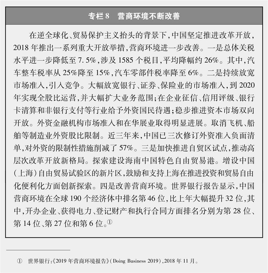 (图表)[新时代的中国与世界白皮书]专栏8 营商环境不断改善