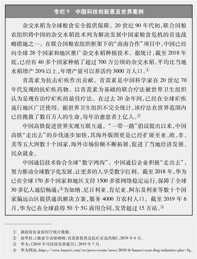 (图表)[新时代的中国与世界白皮书]专栏9 中国科技创新惠及世界案例