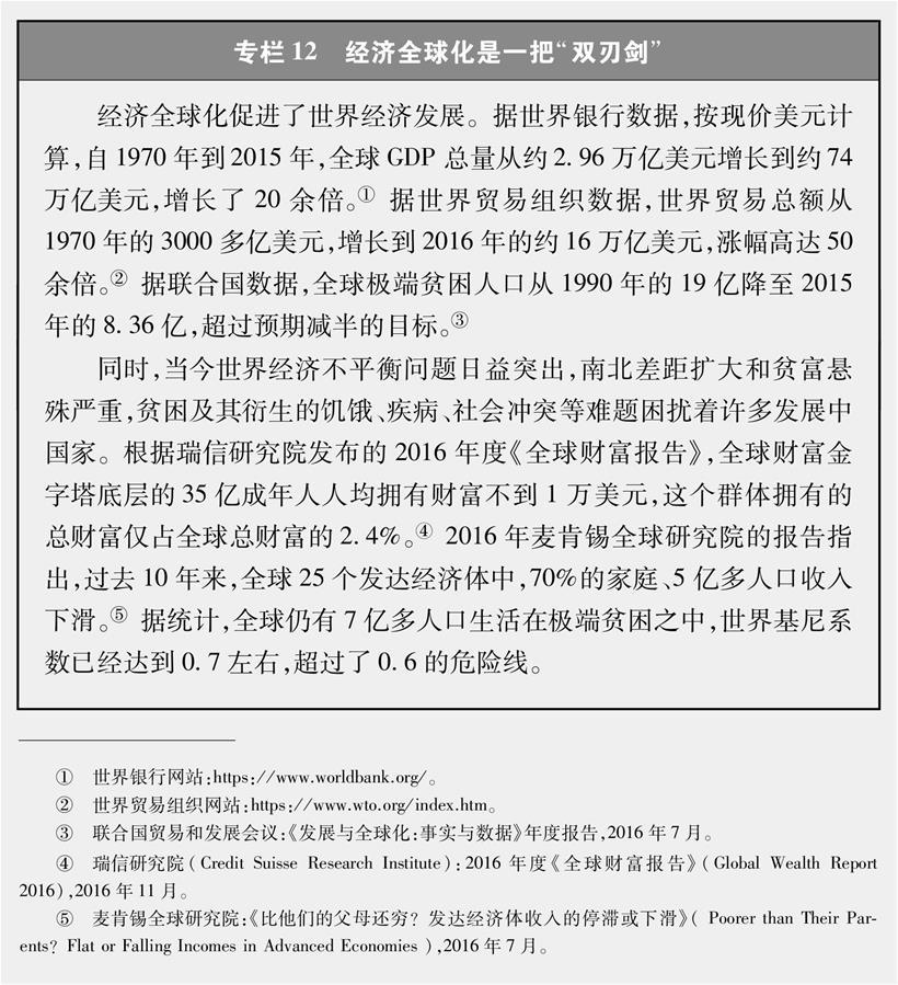 """(图表)[新时代的中国与世界白皮书]专栏12 经济全球化是一把""""双刃剑"""""""