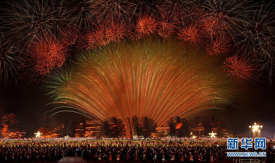 (國慶70週年聯歡活動)慶祝中華人民共和國成立70週年聯歡活動在京舉行
