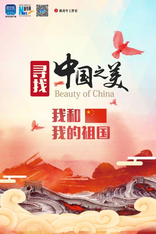 寻找中国之美|那些你