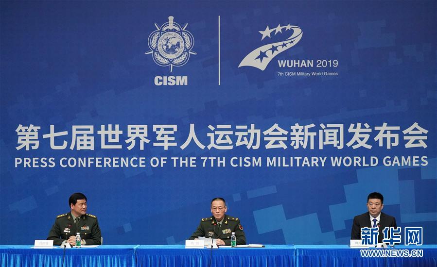 (軍運會)(1)軍運會倒計時一天專題新聞發布會舉行