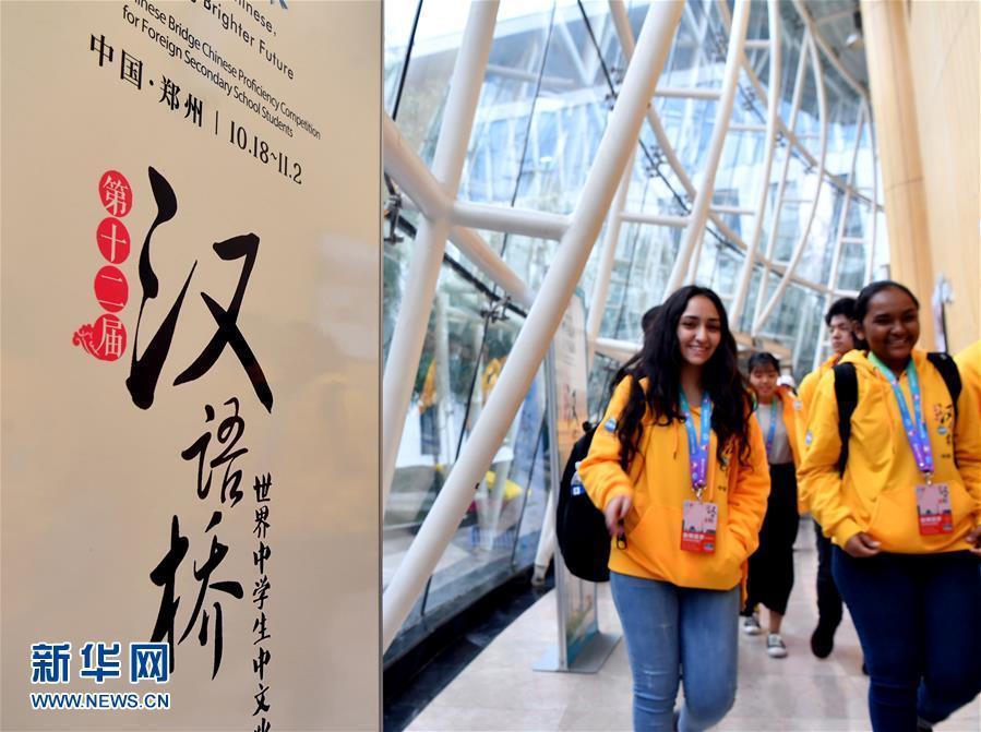 """(圖文互動)(1)105個國家近300名師生來鄭參加""""漢語橋""""中學生中文比賽決賽"""