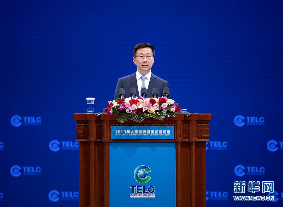 韩正出席2019年太原能源低碳发展论坛 宣读习近平主席贺信并发表主旨演讲