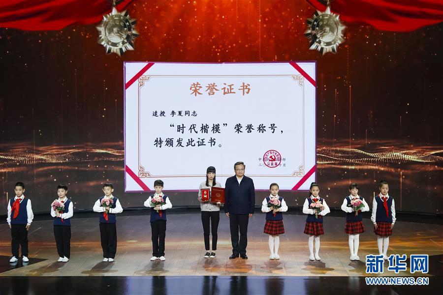 """(圖文互動)(1)中宣部追授李夏""""時代楷模""""稱號"""