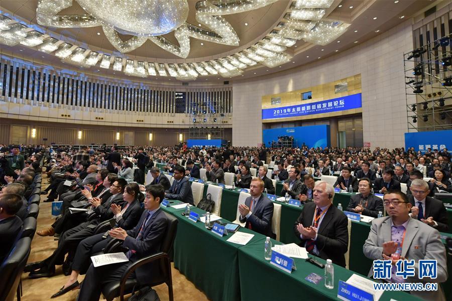 (新華全媒頭條·圖文互動)(1)為美麗中國增添綠色動力——2019年太原能源低碳發展論壇釋放綠色發展新信號