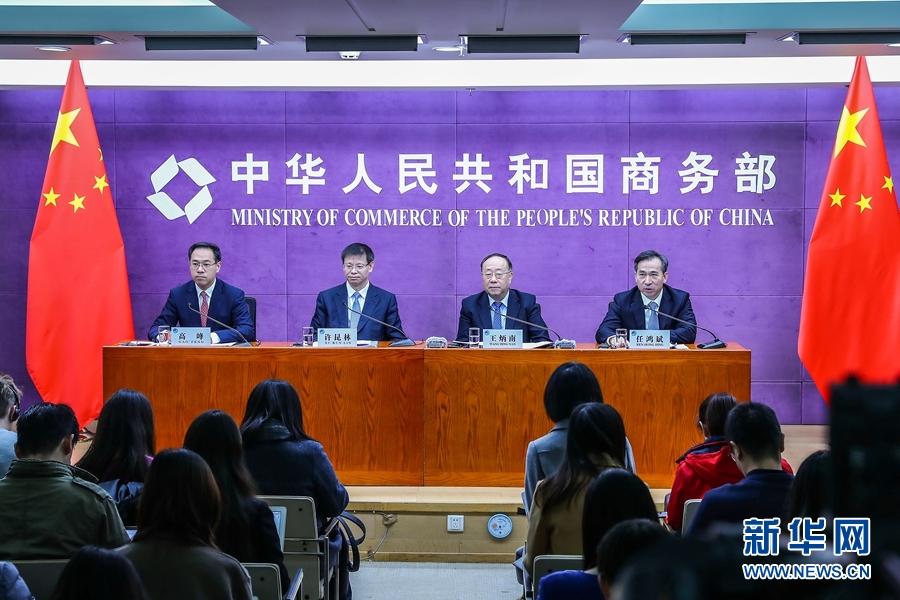 新华网|商务部就习近平主席出席第二届中国国?#24335;?#21475;博览会举行中外媒体吹风会