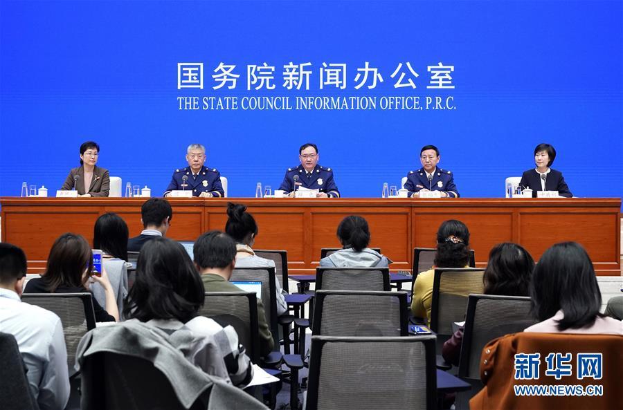 (极速1分快3)国新办举行国家综合性消防救援队伍组建一周年新闻发布会