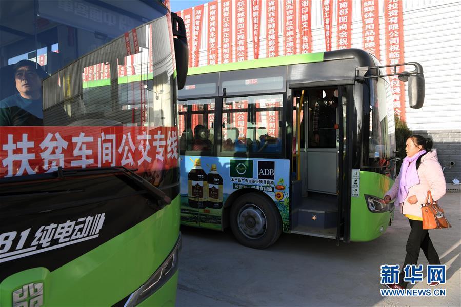 (脫貧攻堅)(2)甘肅和政:扶貧工廠開通公交專線